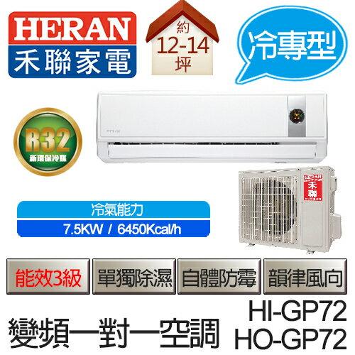 <br/><br/>  HERAN 禾聯 冷專 變頻 分離式 一對一 冷氣空調 HI-GP72 / HO-GP72(適用坪數約11-13坪、7.5KW)<br/><br/>
