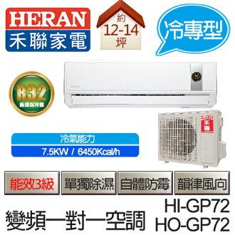 HERAN 禾聯 冷專 變頻 分離式 一對一 冷氣空調 HI-GP72 / HO-GP72(適用坪數約11-13坪、7.5KW)