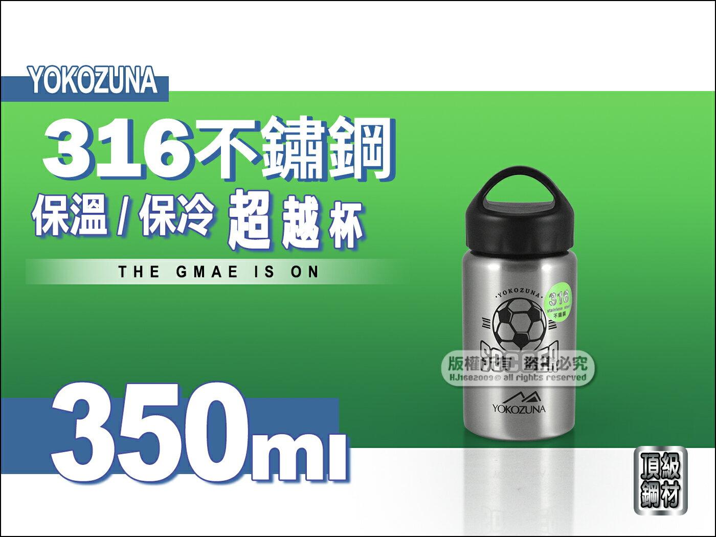 快樂屋♪ YOKOZUNA 316不鏽鋼 3024 保溫保冷超越杯 350ml 保溫杯【剛蓋/瓶身隔層鍍銅】