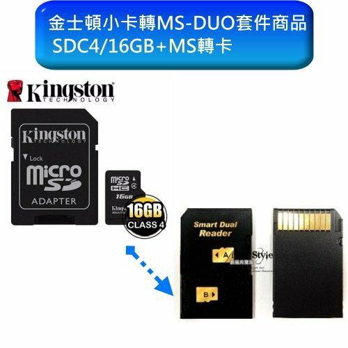【新風尚潮流】金士頓 16G 16G MS Pro Duo C4 sony psp可用 SDC4/16GB-MS