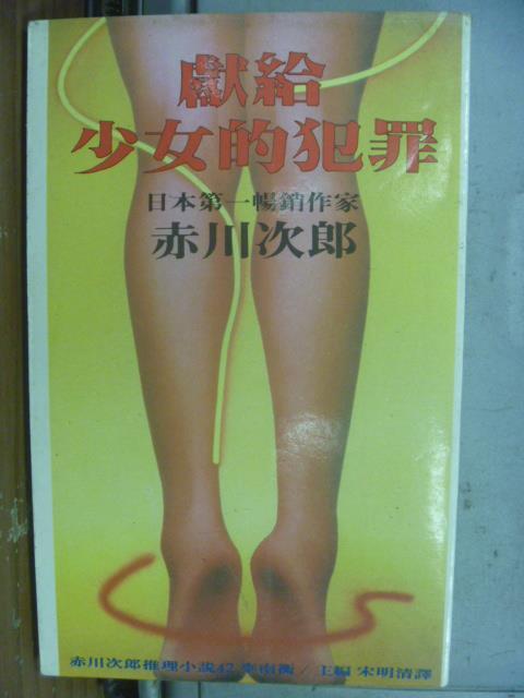 【書寶二手書T1/一般小說_KQP】獻給少女的犯罪_赤川次郎