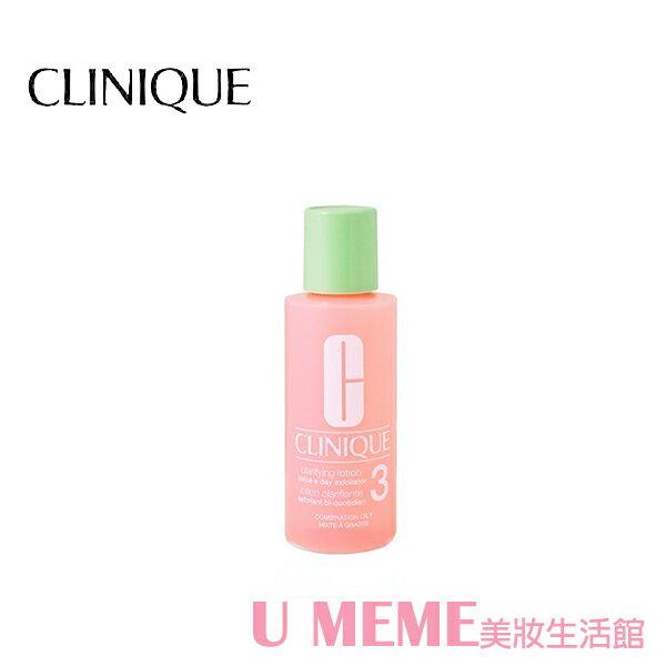 CLINIQUE倩碧 三步驟潔膚水 60ml  (3號) or (2號) 任選一款(瓶) 《Umeme》