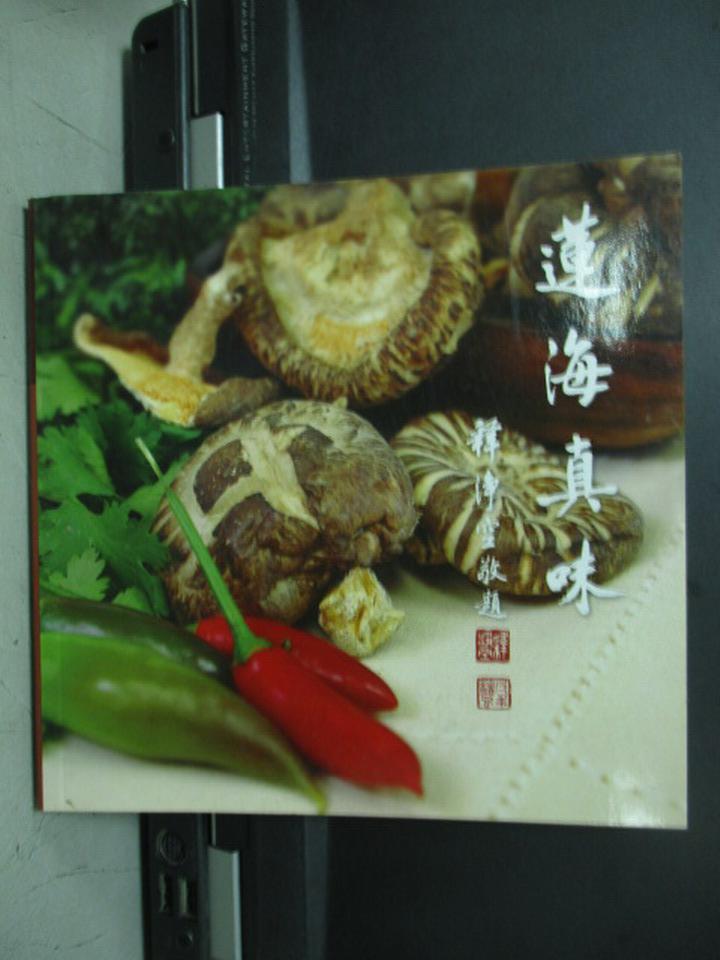 【書寶二手書T5/餐飲_KCF】連海真味-華藏素食食譜_