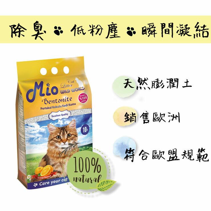 Mio 頂級純淨礦物貓砂 淡雅柑橘 (5L、10L)