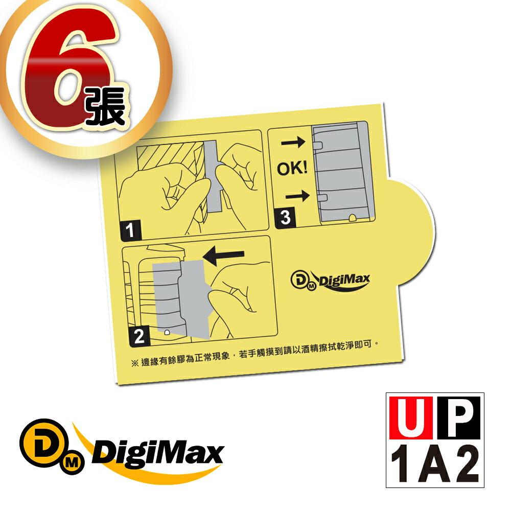 DigiMax【UP-1A2】『電子捕蚊燈』靜音型光誘導捕蚊/蠅器 黏蟲紙補充包 (6張)