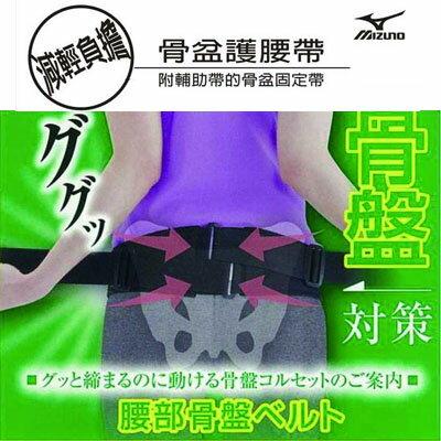 新發售!日本製腰部骨盆護腰帶 (條)C3JKB41109【美津濃MIZUNO】 1