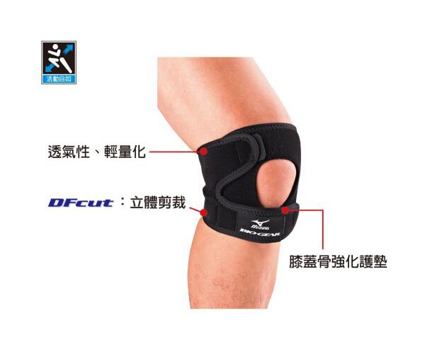 BIO GEAR護膝(只)K2TJ5A0203【美津濃MIZUNO】