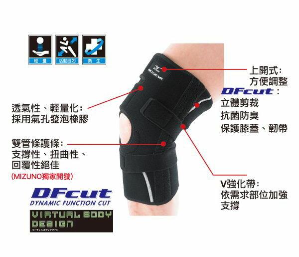BIO GEAR護膝(V強化帶)K2TJ5A0503(只)【美津濃MIZUNO】