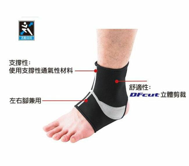 BIO GEAR護腳踝(左右腳兼用)K2TJ5A0603 (只)【美津濃MIZUNO】