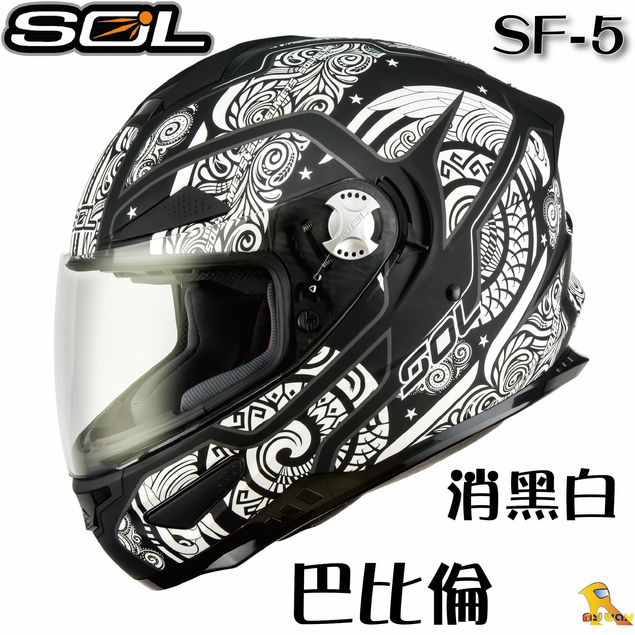 ~任我行騎士人身部品~SOL SF-5 SF5 巴比倫 全罩 內藏墨鏡 安全帽 除霧鏡片 #消黑白