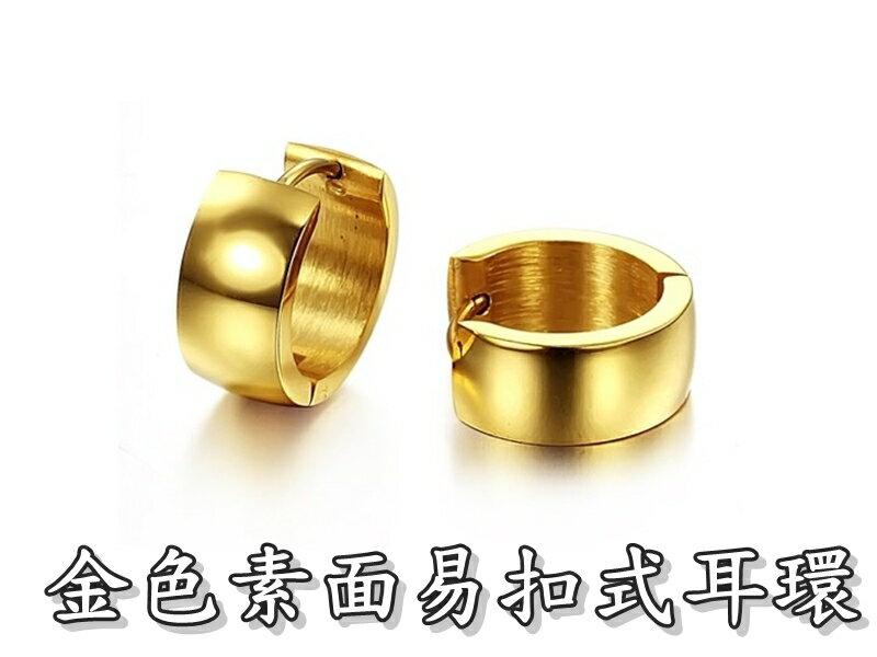 《316小舖》【S53】(優質精鋼耳環-金色素面易扣式耳環-單邊價 /素面耳環/中性飾品/送禮推薦/流行鋼飾/質感加分)