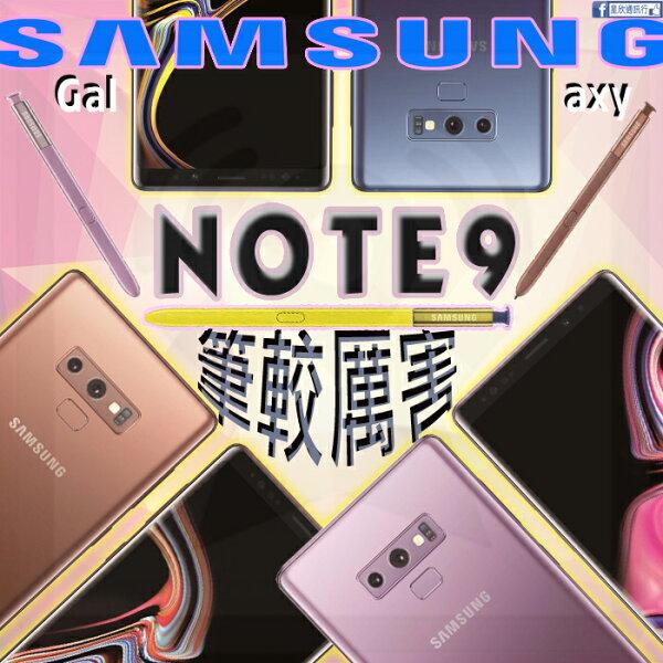 【星欣】SAMSUNGGalaxyNote9N9608G512G曲面6.4吋全銀幕S-PEN更強大4000mAh大容量直購價