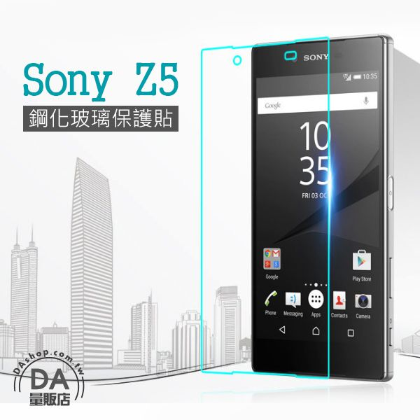 《DA量販店》樂天最低價 SONY 索尼 Z5 鋼化膜 鋼化 玻璃 保護膜 9H 保護貼(80-2708)