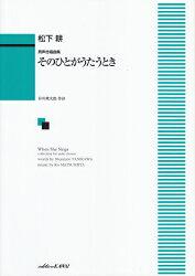 【男聲四部合唱譜】松下耕:「そのひとがうたうとき」MATSUSHITA, Ko : When She Sings (Sono Hito ga Utau toki) (TTBB)