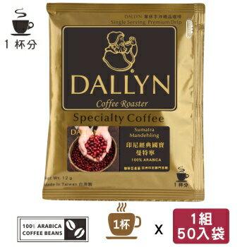 【DALLYN 】印尼經典國寶曼特寧濾掛咖啡50入袋 Sumatra Mandehling   | DALLYN世界嚴選莊園  ★免運稅入 送料無料★ 0