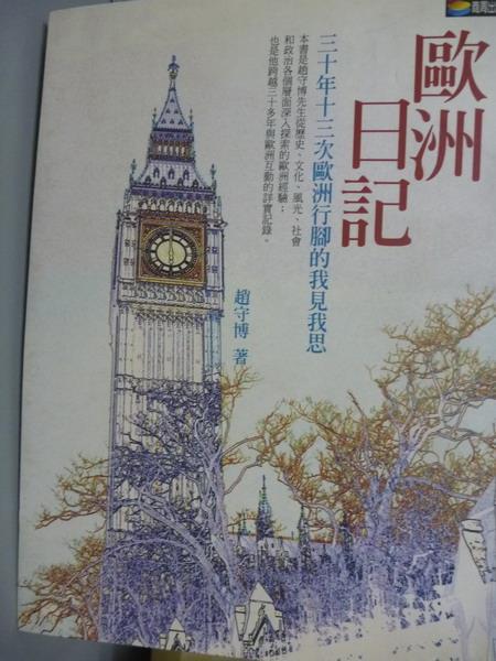 【書寶二手書T1/地圖_QET】歐洲日記_趙守博