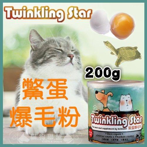+貓狗樂園+ 台灣生產製造Twinkling Star【鱉蛋粉。爆毛粉。皮膚毛髮的營養來源。200g】899元 - 限時優惠好康折扣