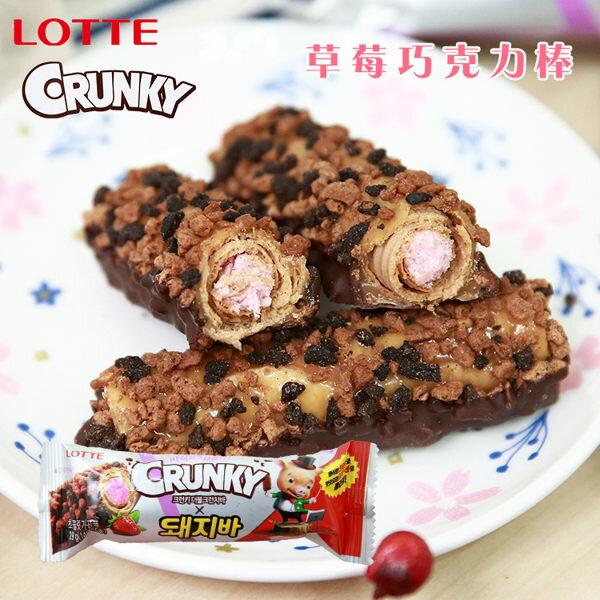 韓國 LOTTE 樂天 CRUNKY 草莓巧克力棒 (單支) 29g 草莓巧克力棒 餅乾棒 草莓焦糖夾心 EXO代言