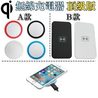 興雲網購【QI無線充電器 頂級版 A款Q3 B款A3】行動電源 手機充電器 QI桌充 三星 iphone6/6s HTC