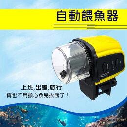 自動餵食器 餵魚 水族箱 魚缸 設定 小時 定時 穩定 自動 觀賞魚