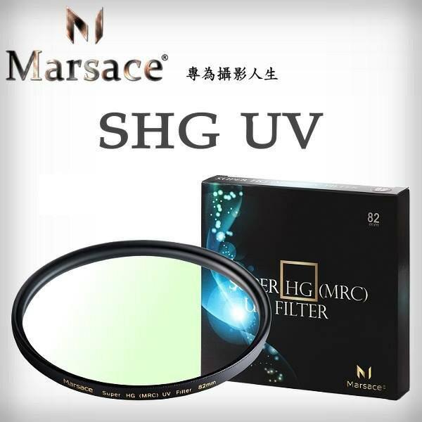 ◎相機專家◎ Marsace 瑪瑟士 SHG UV 77mm 高穿透高精度頂級光學多層膜保護鏡 送拭鏡筆 群光公司貨