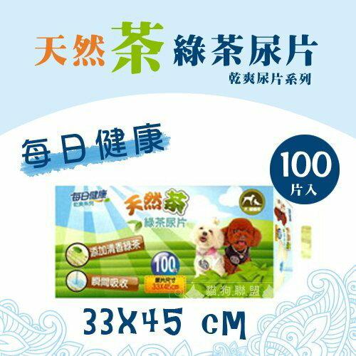 +貓狗樂園+ 每日健康【天然茶。綠茶尿片。33x45cm。100入】210元 - 限時優惠好康折扣