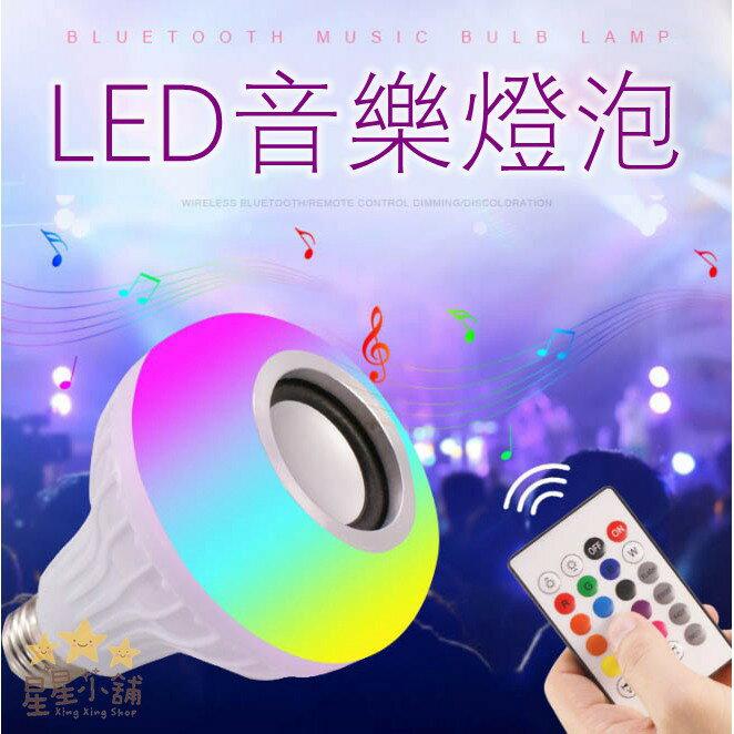 七彩 LED音樂燈泡 喇叭 藍芽 無線 E27 遙控