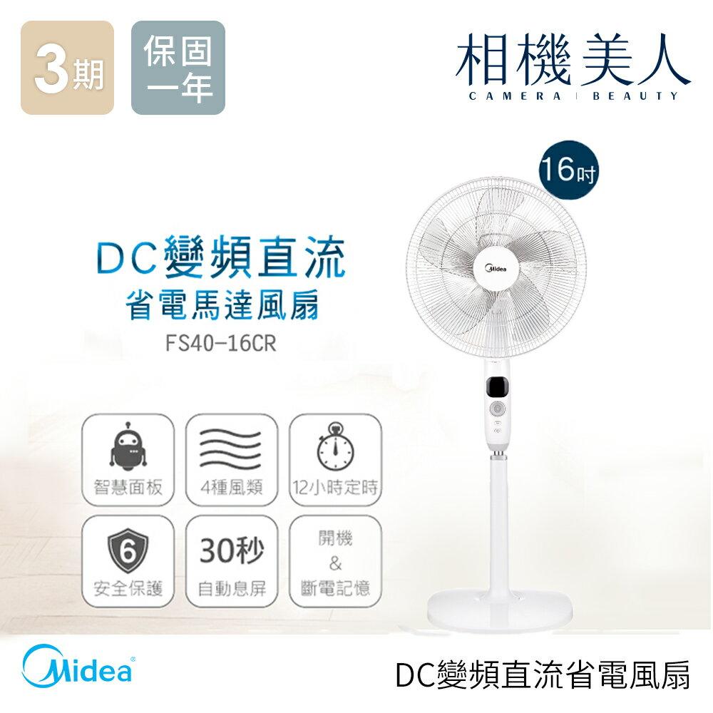 MIDEA DC節能遙控立扇 FS40~16CR 美的 DC 直流 16吋 遙控 電風扇