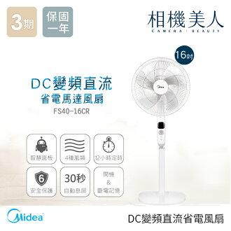 MIDEA DC節能遙控立扇 FS40-16CR 美的 DC 直流 16吋 遙控 電風扇 循環扇 白色