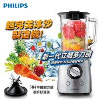 消暑廚房家電到【飛利浦 PHILIPS】Avance 超活氧果汁機 (HR2096)
