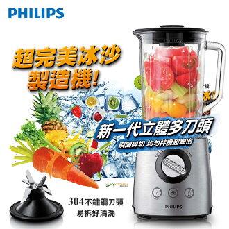 【飛利浦 PHILIPS】Avance 超活氧果汁機 (HR2096)