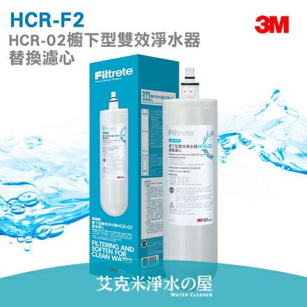 3MHCR-02櫥下型雙效淨水器專用替換濾心HCR-F2(過濾+軟水)★一支抵多支,有效除氯、鉛、汞、水垢★通過NSF42認證
