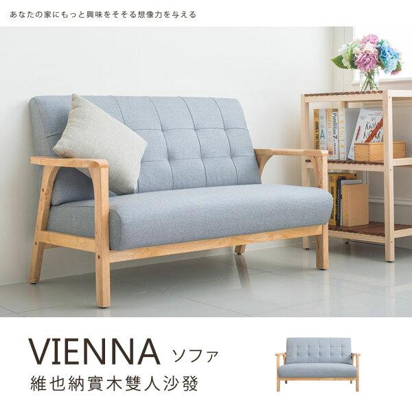 【dayneeds】維也納實木仿貓抓皮雙人沙發