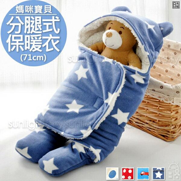 日光城。分腿式保暖衣 71cm(小),絨毛嬰兒保暖衣嬰兒絨毛外套睡袋Baby分腿式嬰兒兒毛?抱巾分腿式包巾抱被