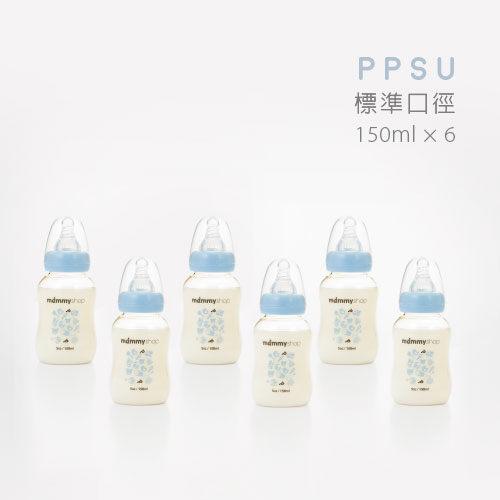 *贈環蓋組1入* 媽咪小站 - 母感體驗 PPSU防脹氣奶瓶 標準口徑 150ml 6入 - 限時優惠好康折扣