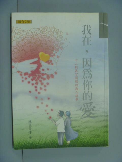 【書寶二手書T1/心靈成長_NIC】我在,因為你的愛: 12則器官捐贈的感人故事_陳美羿