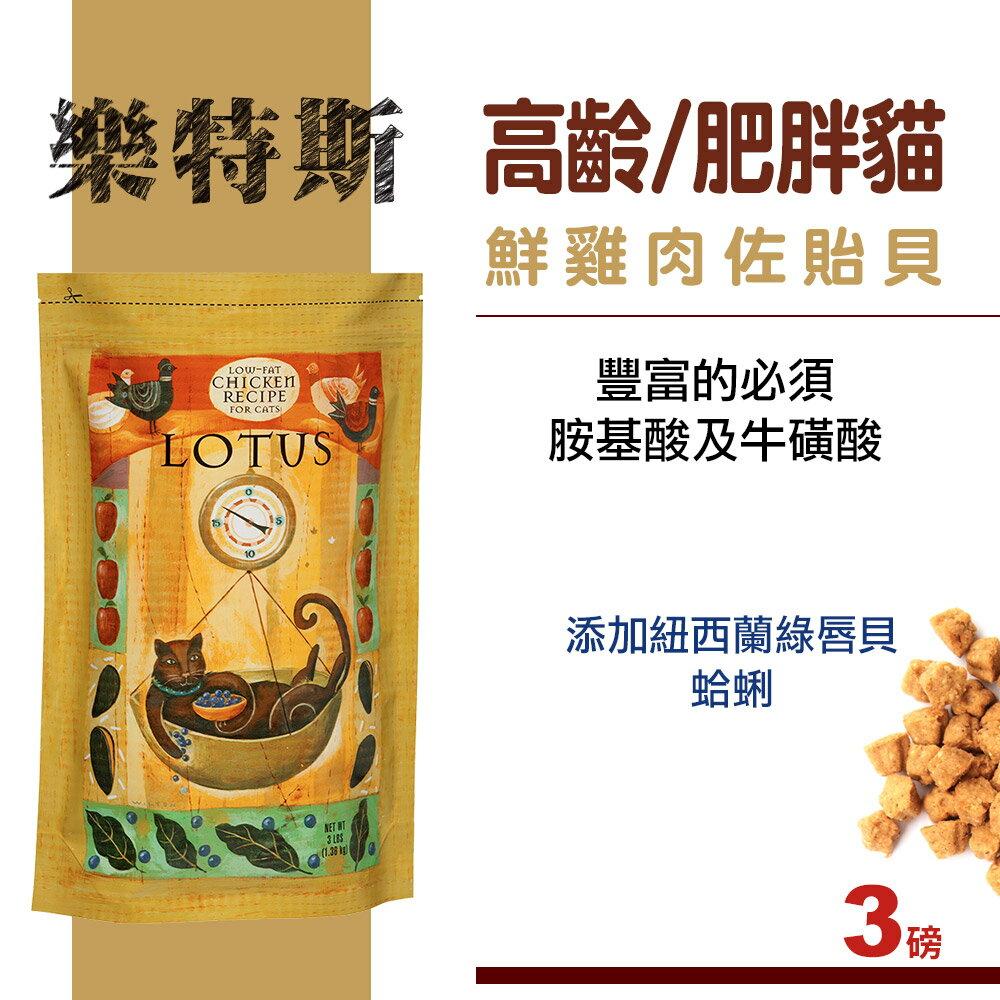 LOTUS樂特斯 養生鮮雞佐海洋貽貝-高齡 / 肥胖貓(3磅) - 限時優惠好康折扣
