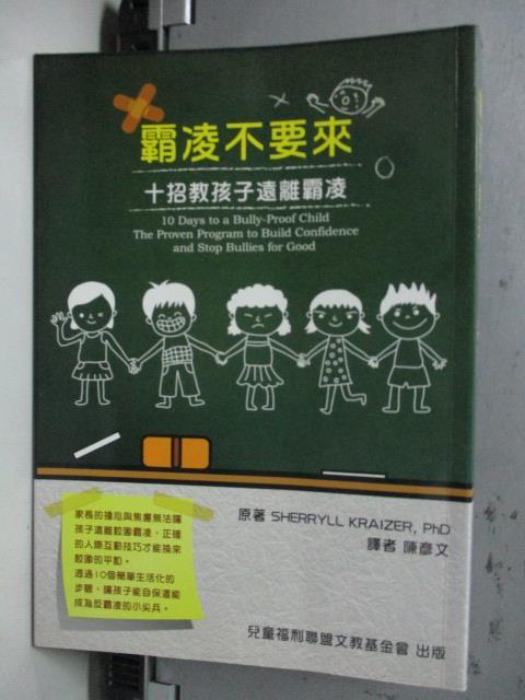 【書寶二手書T1/心理_LEX】霸凌不要來-十招教孩子遠離霸凌