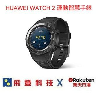 [4G版本] 華為 HUAWEI WATCH2 碳晶黑色 LTE版本 運動智慧手錶 可插SIM卡 具備通話功能 神腦公司貨含稅開發票
