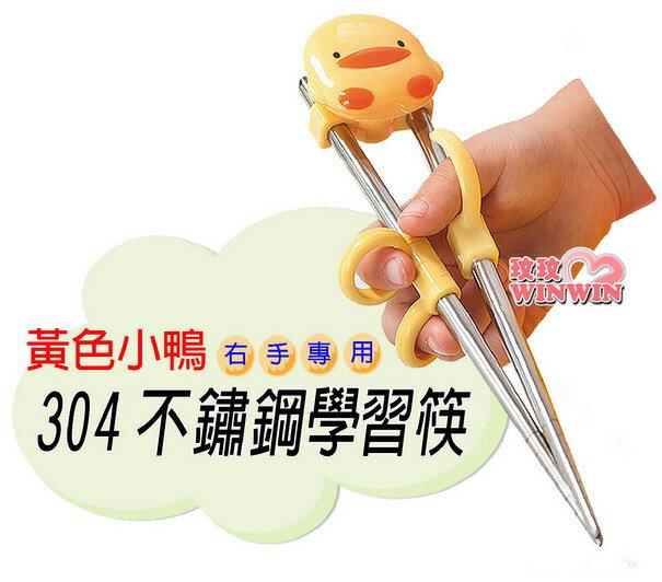 黃色小鴨 GT-63123 造型不鏽鋼學習筷附收納盒 (304不鏽鋼學習筷)右手專用