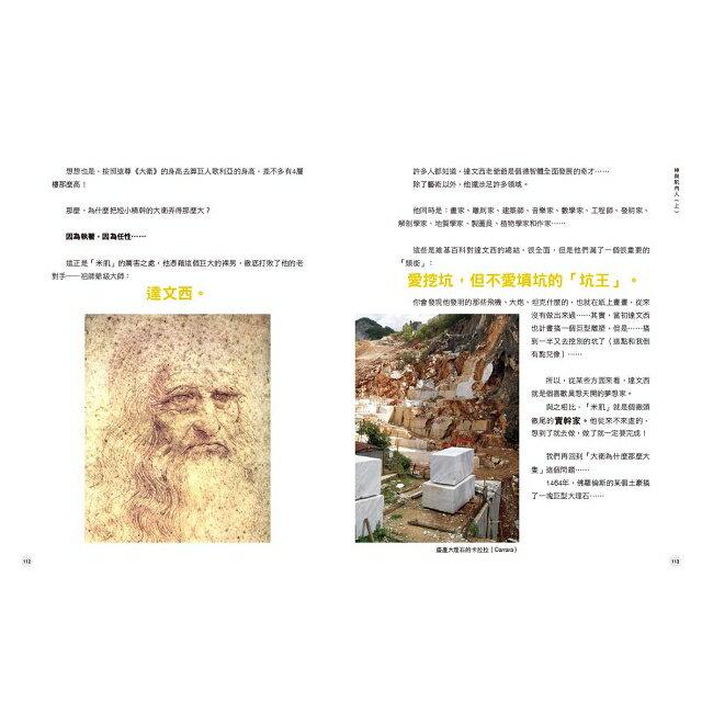 世界太Boring,我們需要文藝復興:9位骨灰級的藝術大咖,幫你腦袋內建西洋藝術史 7