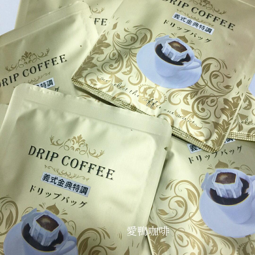買200包送不銹鋼手沖壺1支 濾泡式 掛耳 咖啡包 濾泡咖啡 耳掛式咖啡 精品咖啡 年節送禮