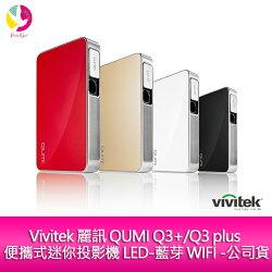 分期零利率  Vivitek 麗訊 QUMI Q3+/Q3 plus 便攜式迷你投影機 LED-藍芽 WIFI -公司貨▲最高點數回饋10倍送▲