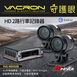 【禾笙科技】免運+送32G記憶卡 VACRON 守護眼 MDE08B HD720P雙鏡頭 機車行車記錄器 速克達 機車