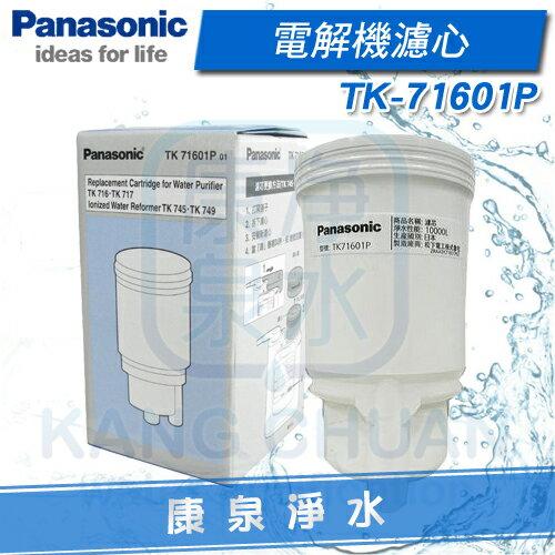 【康泉淨水】PANASONIC 國際牌電解機濾心 TK-71601/TK-71601P ~ 適用機型TK-716、TK-717、TK-745、TK-749