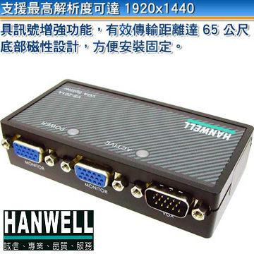 [NOVA成功3C] HANWELL 捍衛科技 VS-201A 1對2 VGA 視訊同步分配器 喔!看呢來