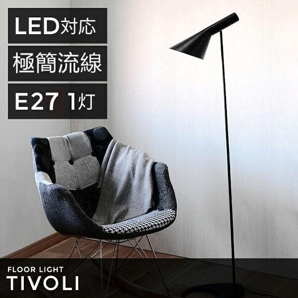 [TIVOLI]現代極簡流線AJ立燈落地燈~TML愛媛家居