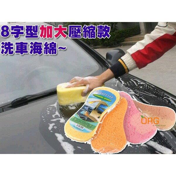 ORG《SD0481》真空壓縮~加大款! 8字款 汽車/車用/車載 洗車/擦車 海綿 洗車綿 汽車美容
