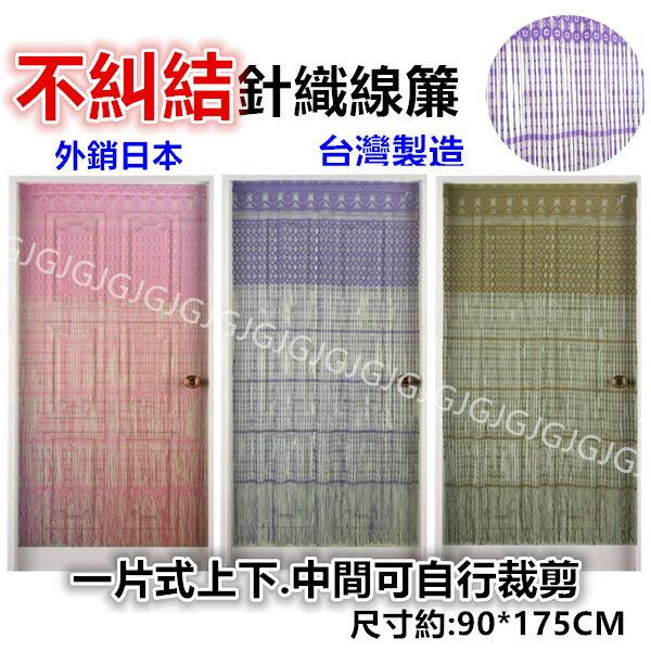 JG~外銷日本 不糾結針織線簾 門簾 風水簾 流蘇簾 隔斷簾 窗紗 窗簾尺寸約90*175CM