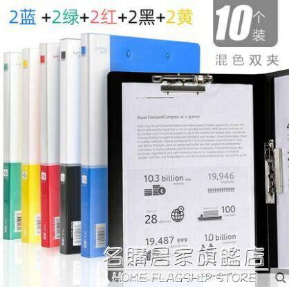 5個裝加厚文件夾辦公用品A4單雙強力夾夾子資料夾插頁冊功能夾多層文件袋收納盒【免運】